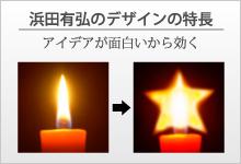 浜田有弘のデザインの特長