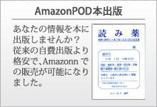 Amazon POD本出版