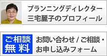 プランニングディレクター三宅麗子のプロフィール、お問い合わせ・お申し込みフォーム
