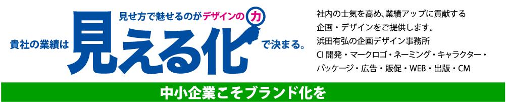 大阪 企画デザイン&マークロゴ&キャラクター&Amazon POD出版本の制作/浜田有弘/ (株)ジックランド