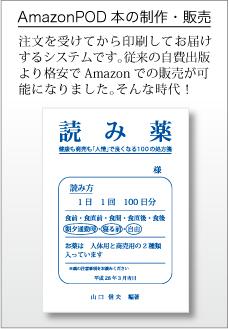 AmazonPOD本の製作・販売