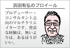 浜田有弘のプロフィール