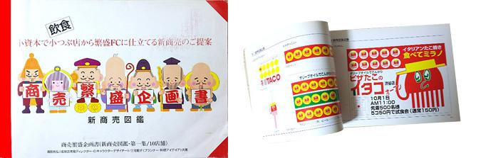 『新商売企画図鑑』