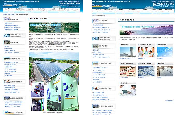 太陽光発電業