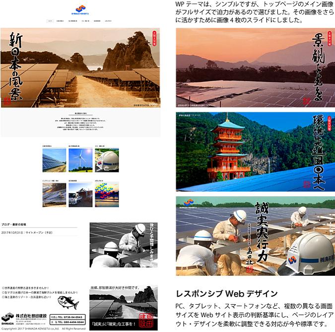 島田建設サイト1
