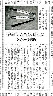 びわ湖のヨシの「恵湖時代」の日経新聞