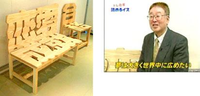 読める椅子(文字の椅子)と浜田