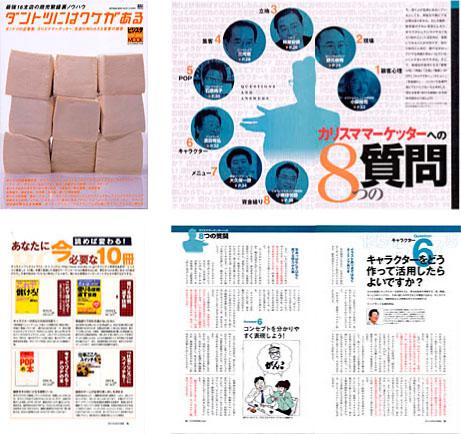 ソフトバンクパブリッシングの月刊誌『ビジスタMOOK』Vol.6