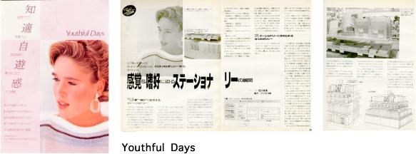 コクヨPB製品「Youthful Days」