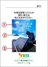 YKD横浜環境デザインのパンフレット