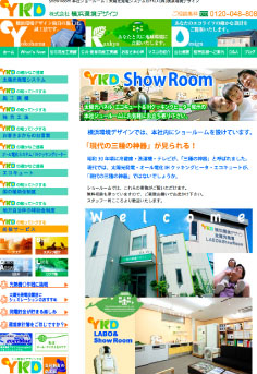 YKDの旧Webサイト