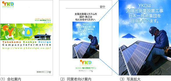 YKDパンフレット