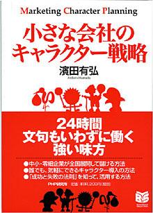 『小さな会社のキャラクター戦略』濱田有弘