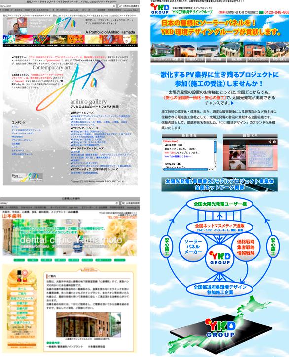 Webサイト「横浜環境グループ」他