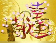 言の葉 /幸運の樹