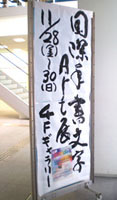 手書き文字アート展