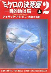 『ミクロの決死圏2上』