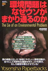 『環境問題はなぜウソがまかり通るのか』