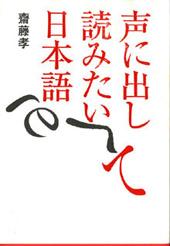 『声に出して読みたい日本語』
