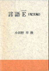 『言語E(エネルギー)現実編』