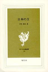 『日本のX』