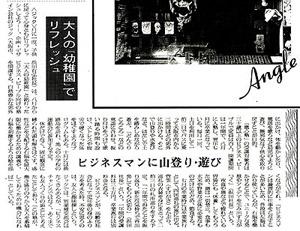 新聞紹介「童心塾」