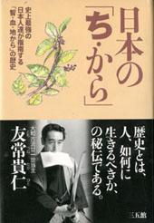 『日本の「ち・か・ら」』