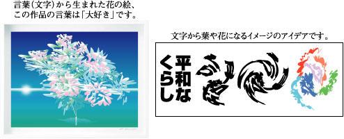 文字-ingアート