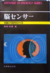 『脳センサー』