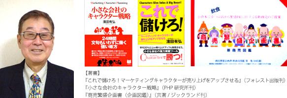 浜田有弘『小さな会社のキャラクター戦略』『これで儲けろ!』『商売繁盛企画書』