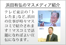 浜田有弘のマスメディア紹介