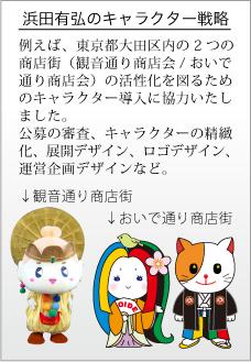 浜田有弘のキャラクター戦略