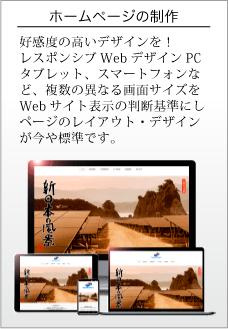ホームページの製作