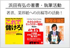 浜田有弘の著書・記事執筆