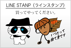 LINE STANP(ラインスタンプ)
