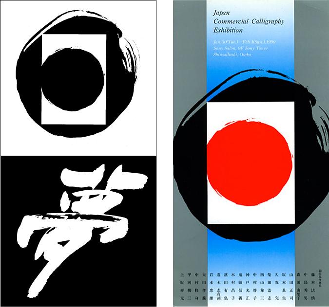 日本商業書道作家協会マークロゴ、その他各社マークロゴ