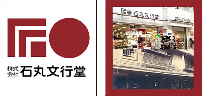 長崎石丸文行堂のロゴ