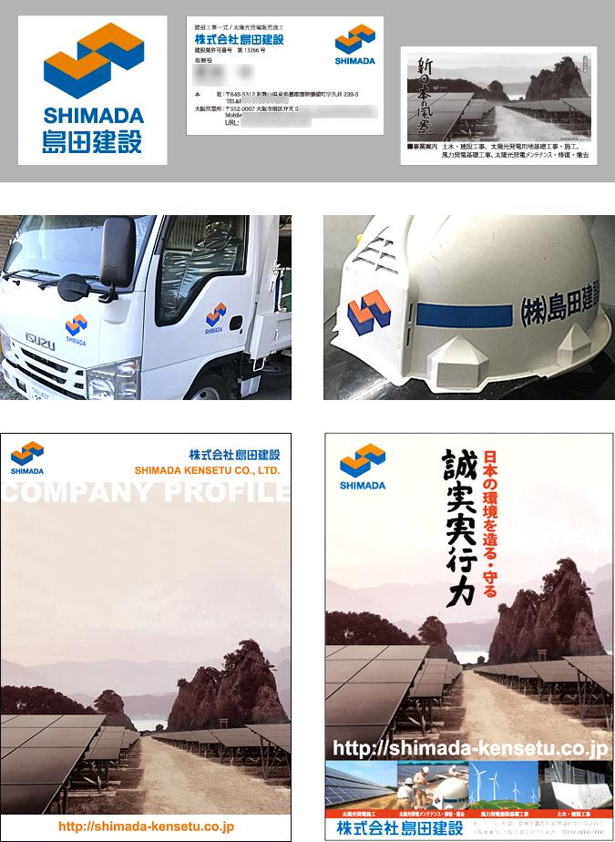 島田建設のマークロゴ