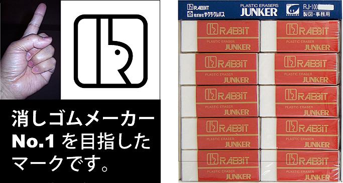 ラビットのマークロゴ
