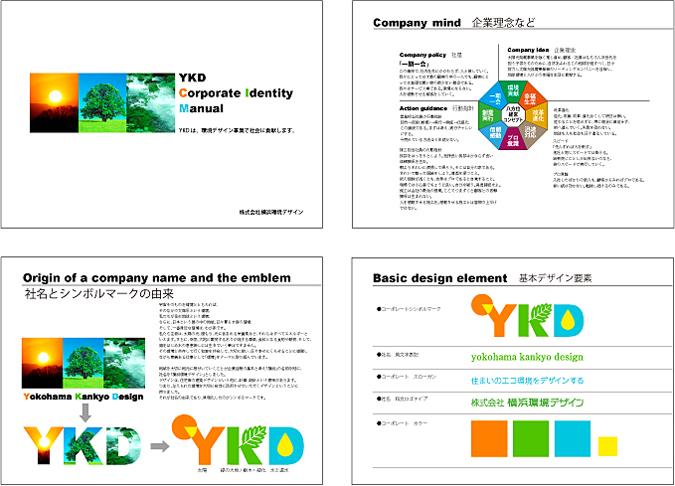 YKDのCI企画書