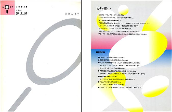 ソフト製作会社パンフレット