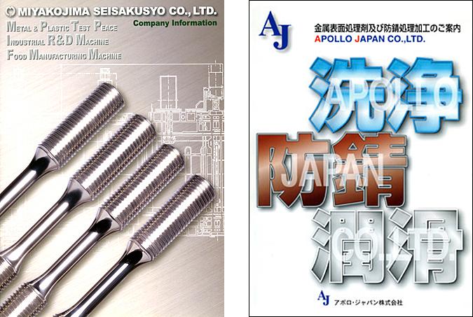 金属加工会社パンフレット