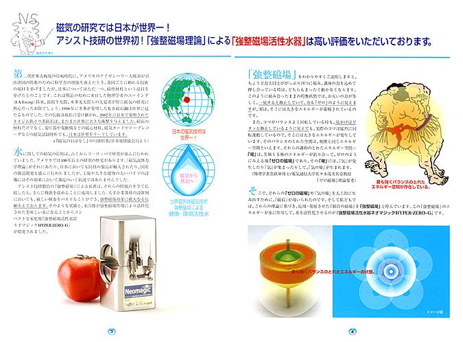 浄水器メーカーパンフレット