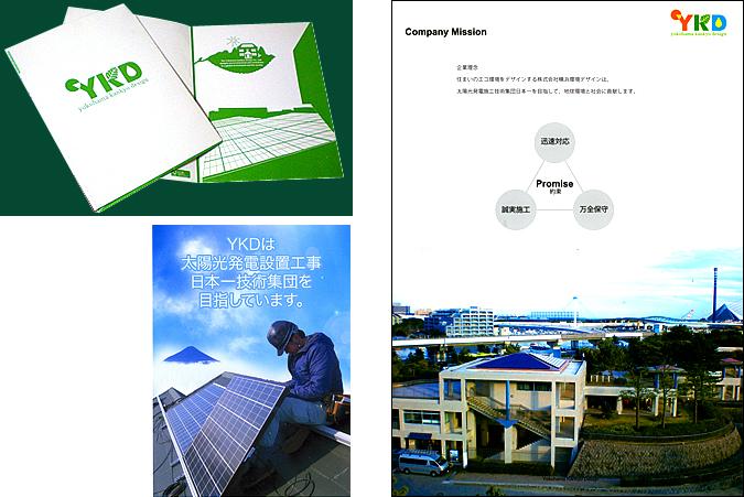太陽光発電会社パンフレット