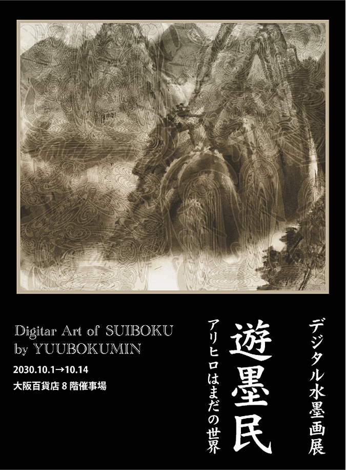 ポスター、デジタル水墨画展-遊墨民