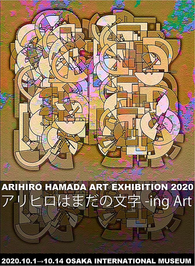 ポスター、アリヒロはまだの文字-ing Art