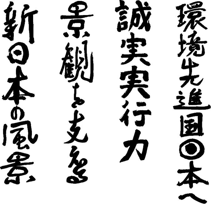 デザイン筆文字(商業書道)
