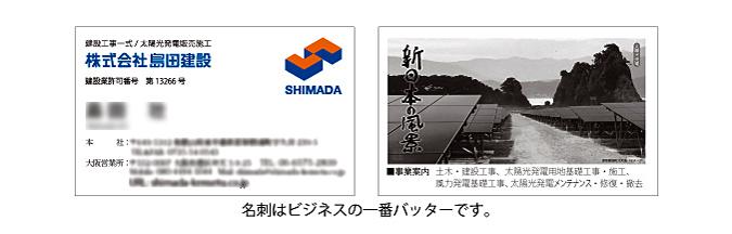島田建設の名刺デザイン