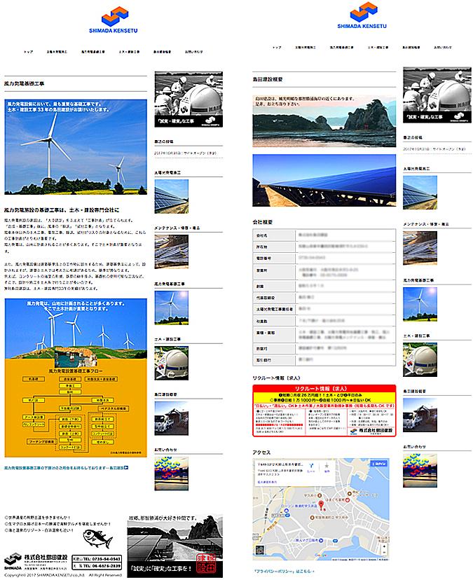 島田建設サイト2