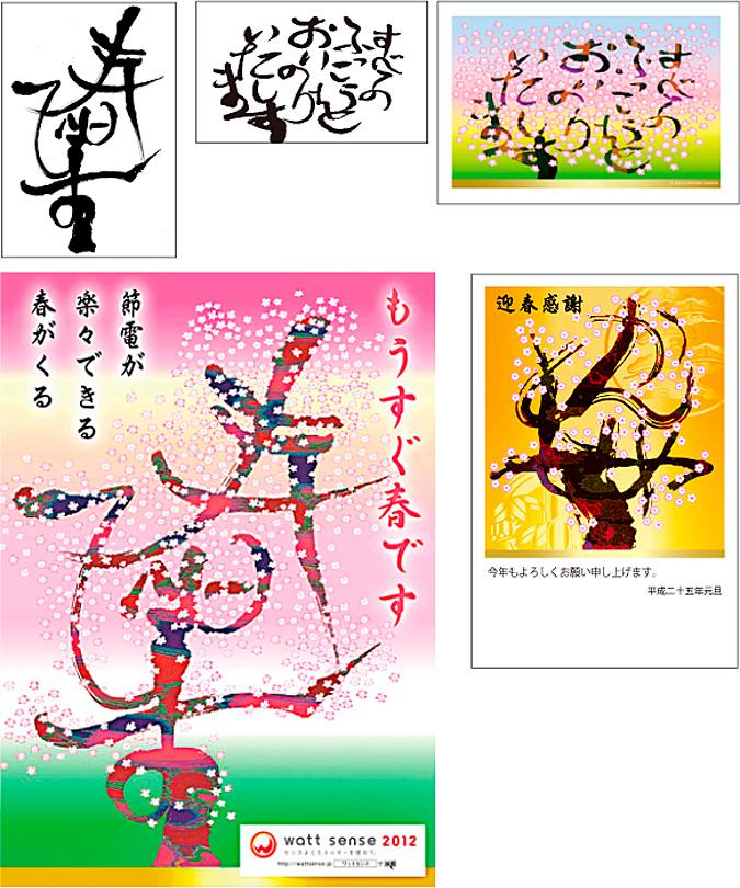 文字-ing Art